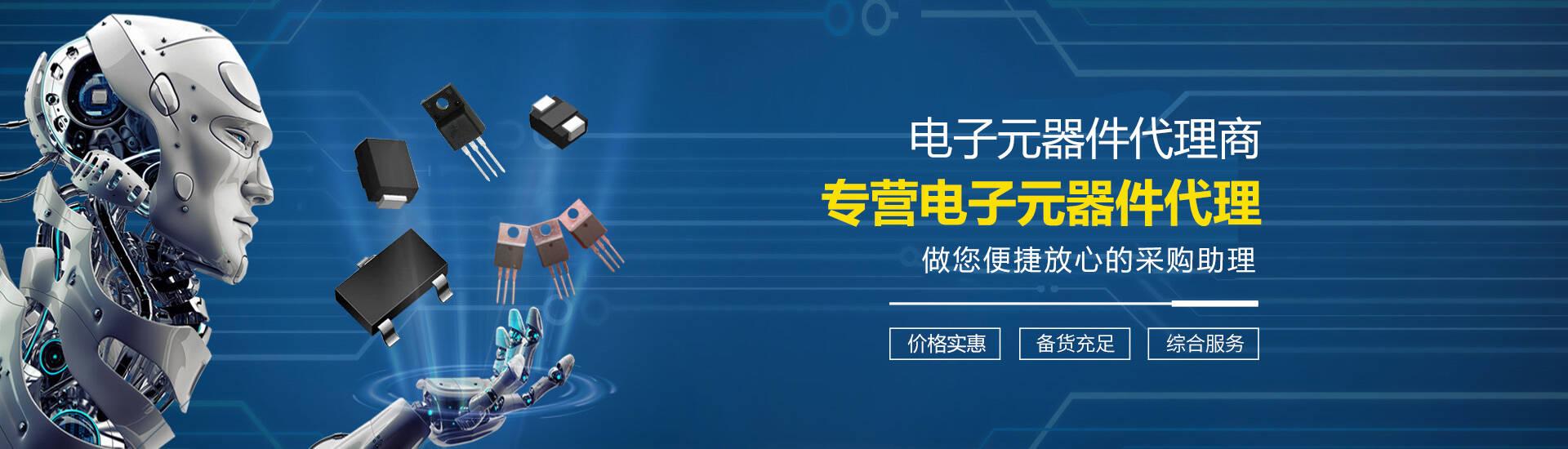电子元器件一级代理商,电子元器件品牌代理商